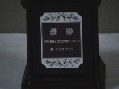 2002年 豊国丸 年間ランキング